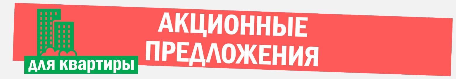 Окна Запорожье купить по акции