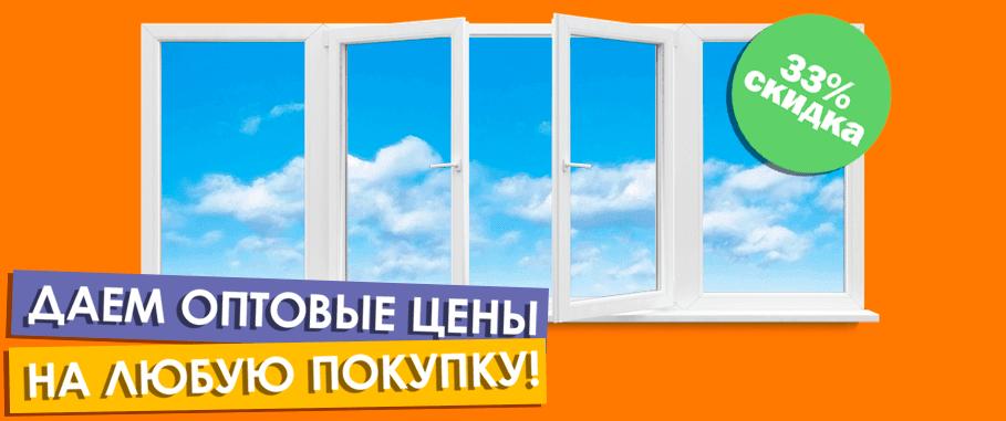 Купить окна пластиковые оптом в Запорожье