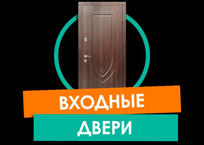 Купить двери входные в Запорожье