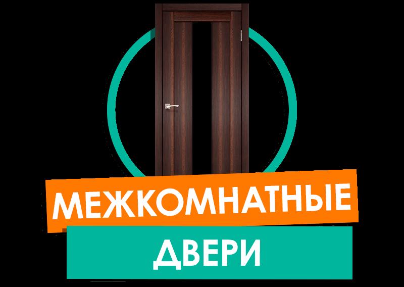 Купить двери межкомнатные в Запорожье