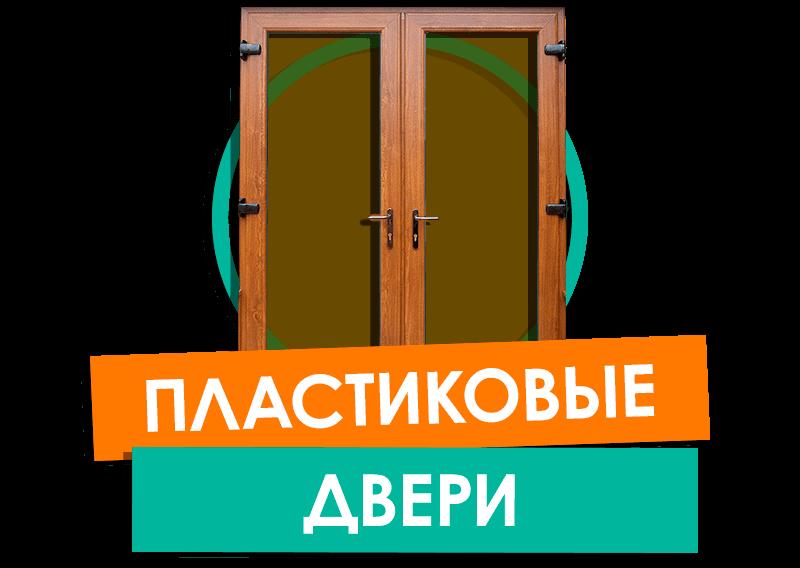Купить двери пластиковые в Запорожье