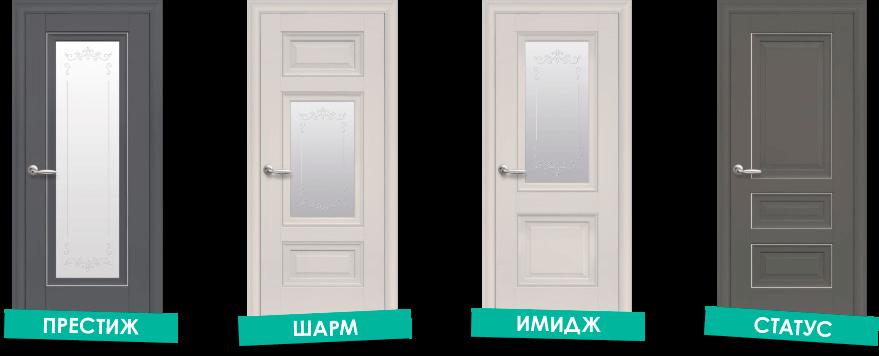 Межкомнатные двери Элегант Запорожье